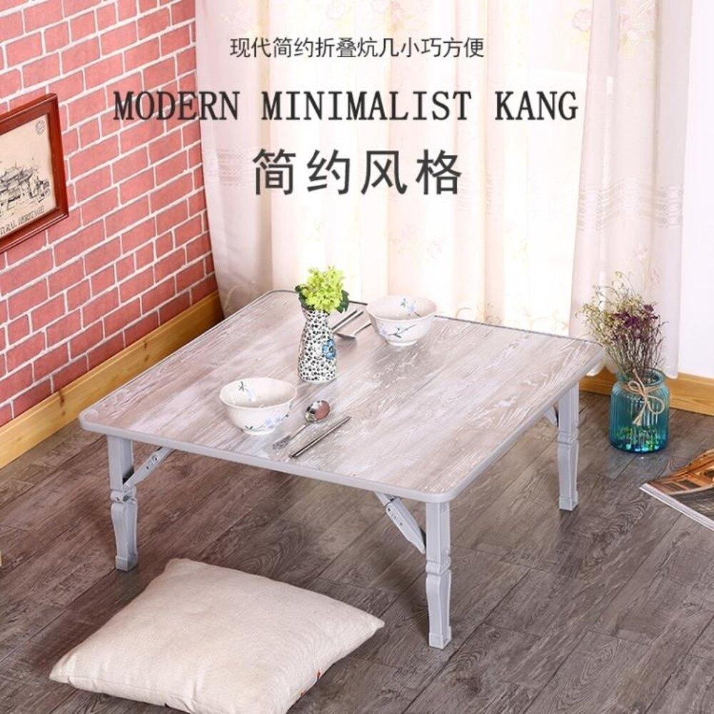 折疊桌子小炕桌韓式地桌小飯桌床上書桌筆記本桌簡易餐桌小矮桌子 歐韓時代
