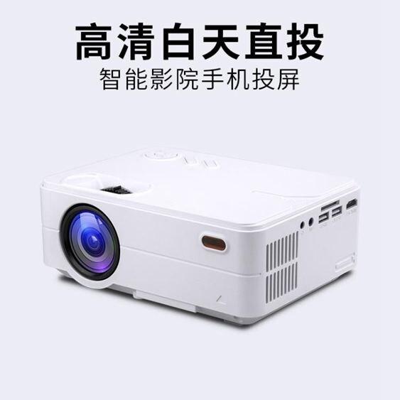 rigal高清家用小型宿舍投影機無線WIFI藍牙智慧連接手機微型投影儀  ATF