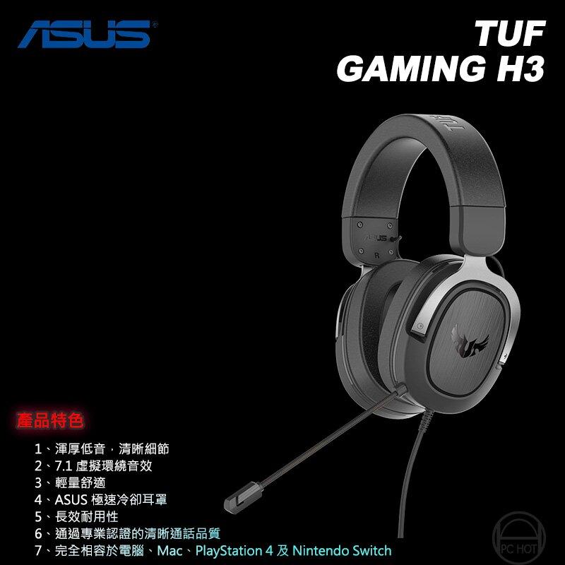 ASUS 華碩 TUF GAMING H3 電競耳機麥克風 遊戲耳機 PCHot