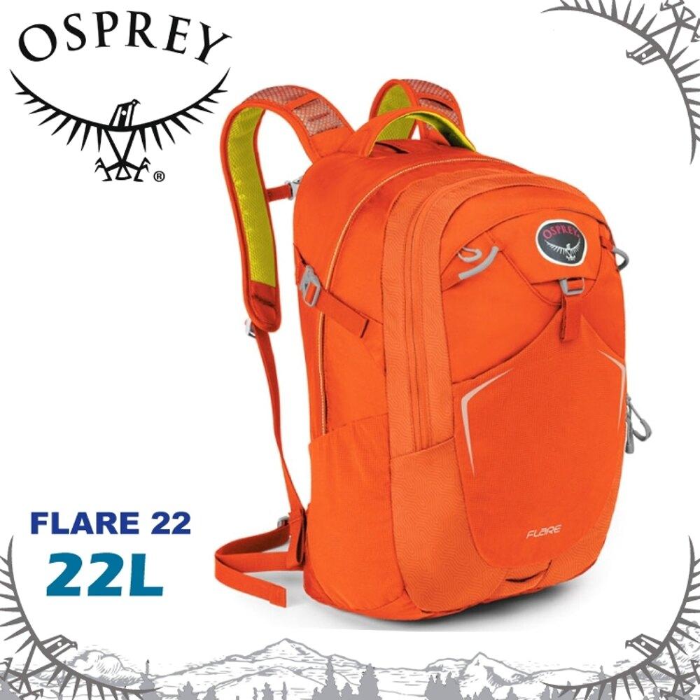 【OSPREY 美國 FLARE 22 多功能電腦背包《橘》22L】雙肩背包/攻頂包/自行車/登山/健行/旅行