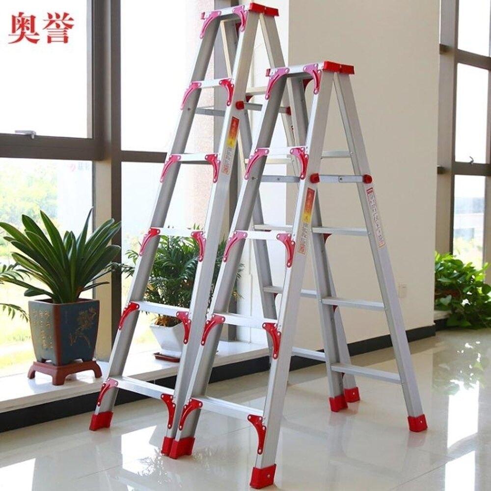 梯子梯子加寬加厚2米鋁合金雙側工程人字家用伸縮折疊扶梯閣樓梯 歐韓時代