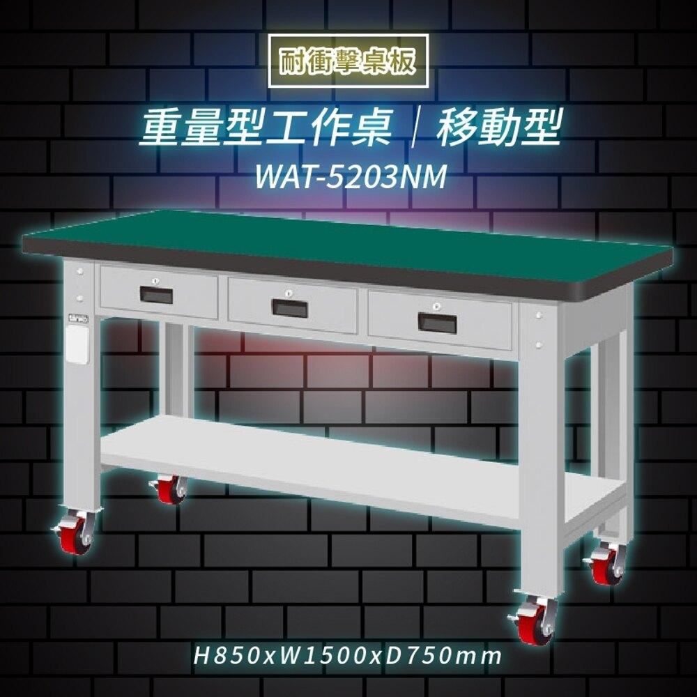 【Tanko嚴選】天鋼 WAT-5203NM《耐衝擊桌板》移動型 重量型工作桌 工作檯 桌子 工廠 4 重型輪 保養廠