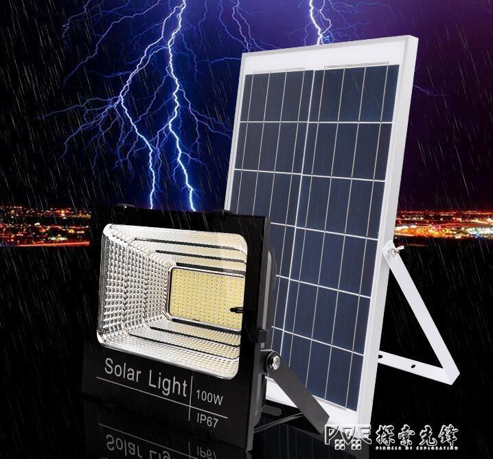 太陽能燈戶外庭院燈家用超亮室內新農村防水100w投光燈照明路燈