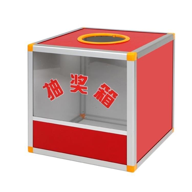 抽獎箱 透明抽獎箱創意摸獎箱抽獎盒子大中小號抽簽箱道具抽獎箱