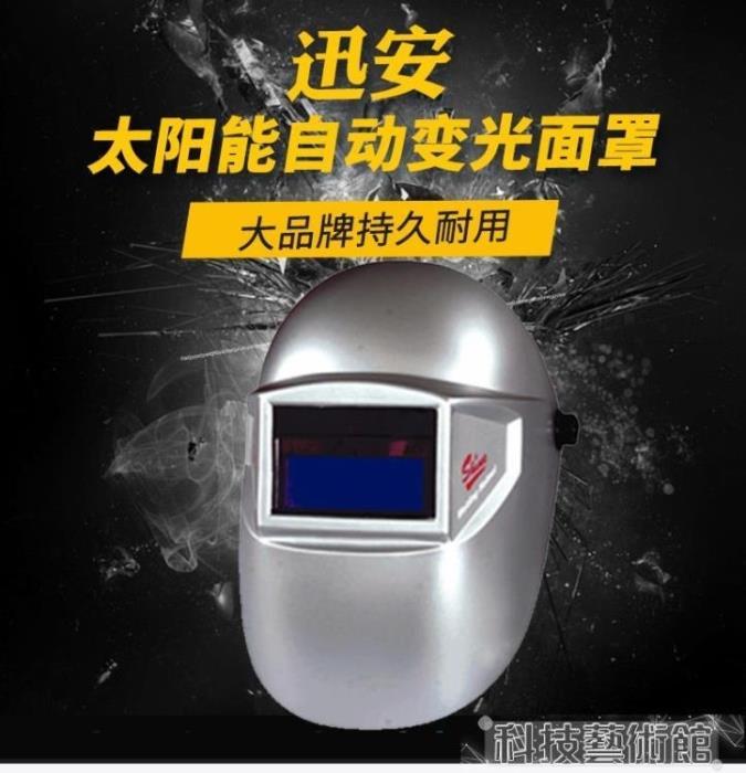迅安太陽能自動液晶變光電焊面罩/變光面罩/電焊機用