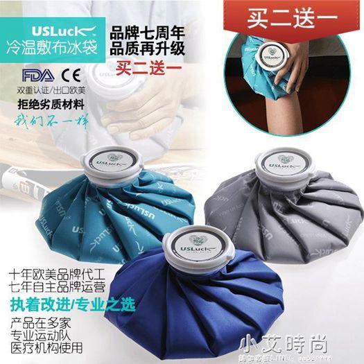 保溫包USLuck布冰袋冰包出口歐美運動反復冷敷熱敷乳房醫用降溫冰敷袋