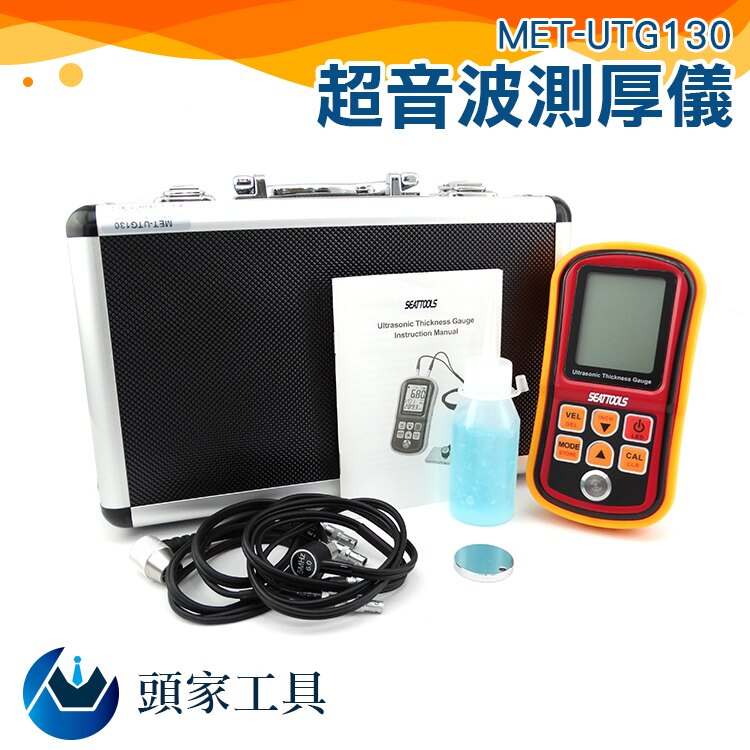『頭家工具』超音波測厚儀 鋼板厚度 玻璃 塑料厚度 自動校對零點 低電提醒 線性自動補償 MET-UTG130