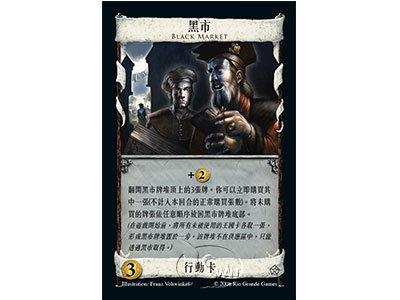 皇輿爭霸 黑市 擴充包 繁體中文版 高雄龐奇桌遊 正版桌遊專賣 新天鵝堡