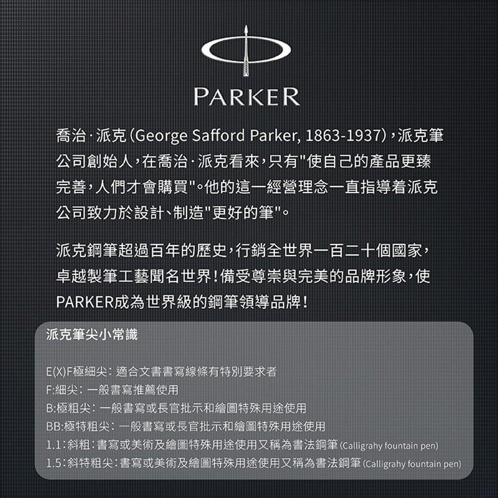 派克 PARKER PREMIER 尊爵系列 銀蓋黑桿 原子筆 P0887920