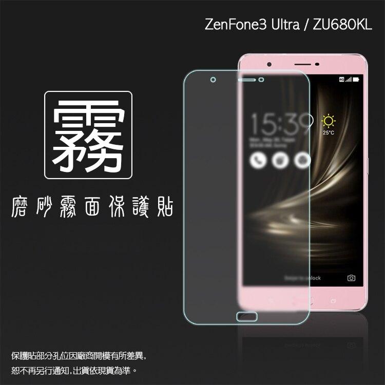 霧面螢幕保護貼 ASUS ZenFone 3 Ultra ZU680KL A001 6.8吋 保護貼 軟性 霧貼 霧面貼 磨砂 防指紋 保護膜