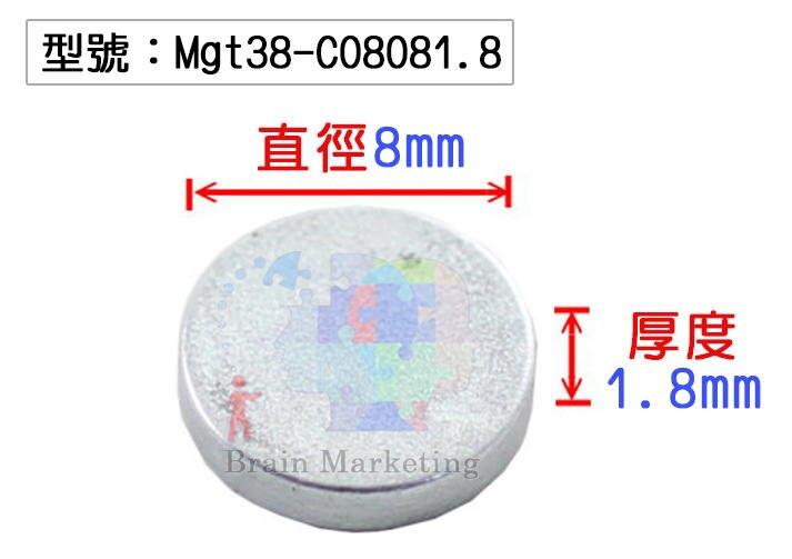 【釹鐵硼強力磁鐵】直徑8.0*厚度1.8mm 材料:N38 鍍鋅 吸鐵 磁石 金屬固定 Mgt38-C08081.8