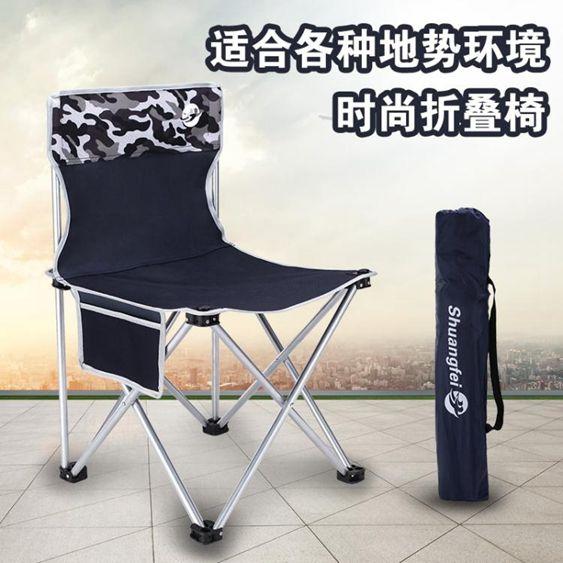 戶外折疊椅便攜休閒折疊沙灘露營導演寫生椅子釣魚凳子 LX全館免運