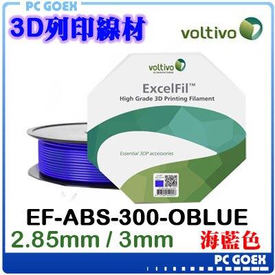 ☆pcgoex 軒揚☆  伏特窩 Voltivo ExcelFil PLA 3D列印線材 海藍色 EF-ABS-300-OBLUE