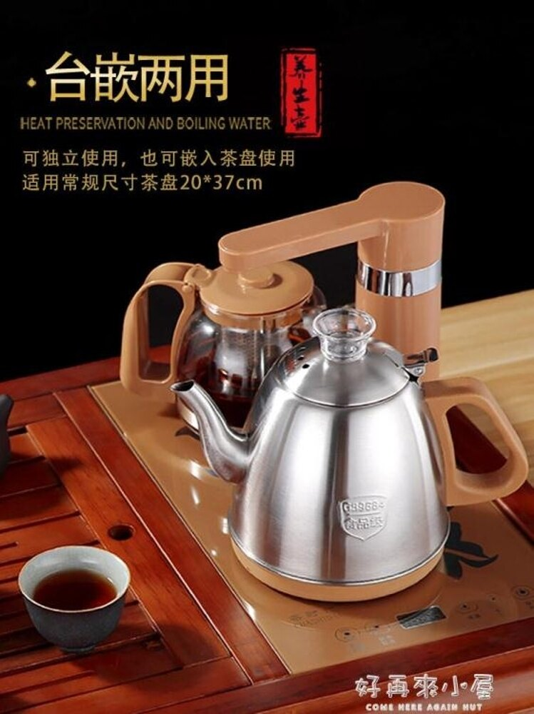 220v全自動上水壺電熱燒水壺抽水自吸式智慧泡茶具電磁爐燒茶器煮茶壺 好再來小屋