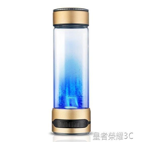 富氫杯日本富氫水杯水素水杯水素杯充電便攜式高濃度養生玻璃水杯子