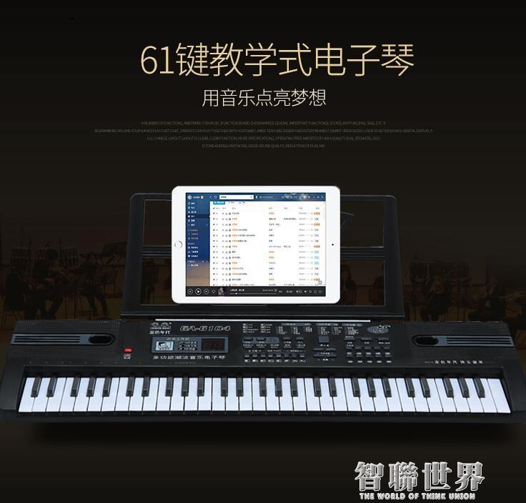 多功能電子琴男女孩兒童初學者61鍵鋼琴家用寶寶3-6-12歲音樂玩具ATF  聖誕節禮物