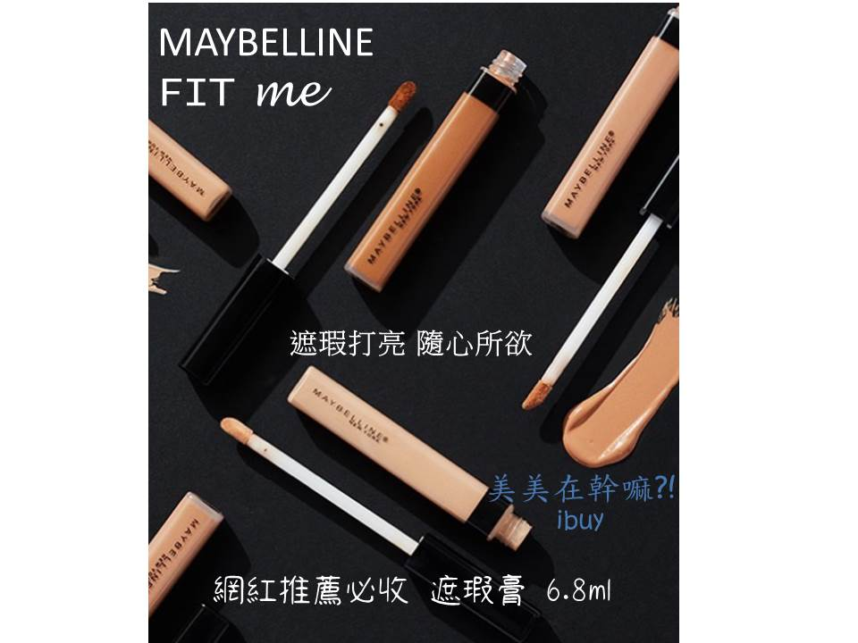 媚比琳 maybelline FIT ME 遮遮稱奇遮瑕膏 黑眼圈 遮瑕膏 遮瑕 修容 打亮 提亮 6.8ml (5款可選)