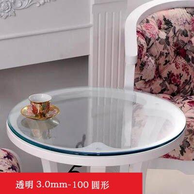 【3.0mm軟玻璃圓桌桌墊-100圓形-1款/組】PVC桌布防水燙油免洗膠墊(可定制)-7101001