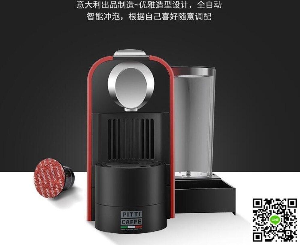 咖啡機  原裝進口兼容Nespresso雀巢家用智慧全自動意式膠囊咖啡機  mks阿薩布魯