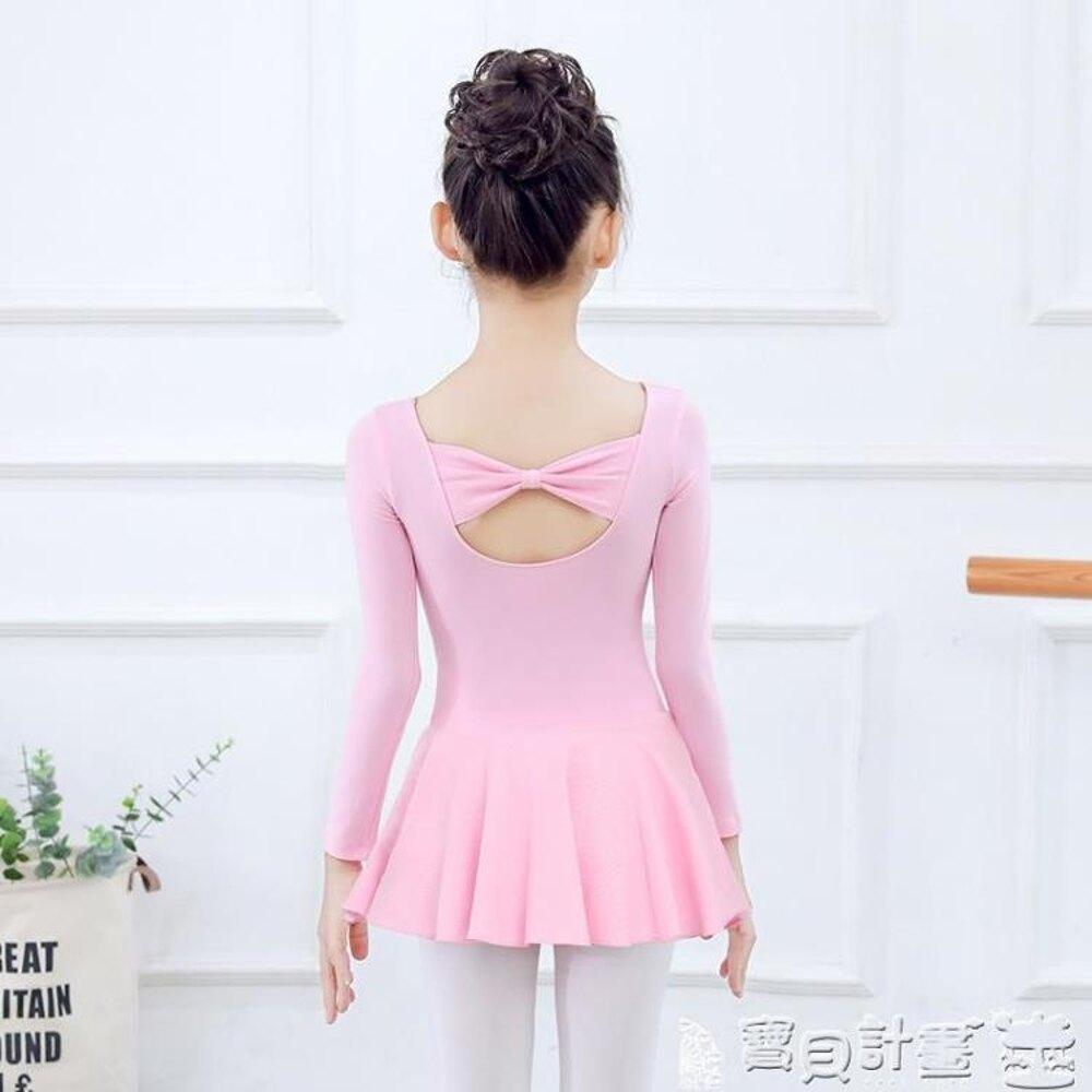 女童長袖舞衣 兒童舞蹈服秋季女童長袖練功服形體服芭蕾舞跳舞衣民族中國舞蹈裙 寶貝計畫