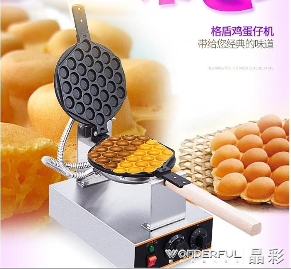 雞蛋仔機 香港雞蛋仔機商用家用蛋仔機電熱雞蛋餅機QQ雞蛋仔機器烤餅機22v JD   全館八五折