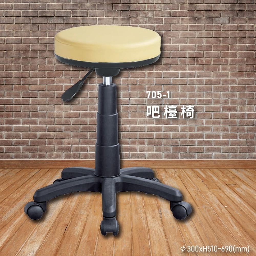 【100%台灣製造】大富 705-1 氣壓式吧檯椅 會議椅 主管椅  員工椅 氣壓式下降 辦公用品