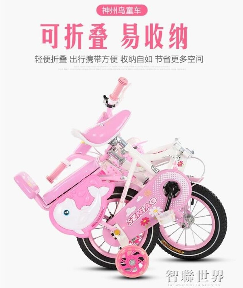 兒童腳踏車 神舟鳥折疊兒童自行車2-3-4-6-7-8歲男女寶寶童車12寸-20寸小孩車 ATF 智聯世界 新春鉅惠