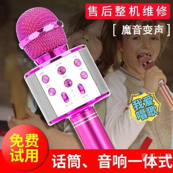 麥克風 全民k歌麥克風手機兒童通用唱歌神器無線家用KTV話筒