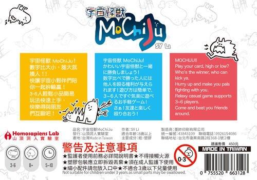 宇宙怪獸 mochiju 繁體中文版 高雄龐奇桌遊 正版桌遊專賣 國產桌上遊戲