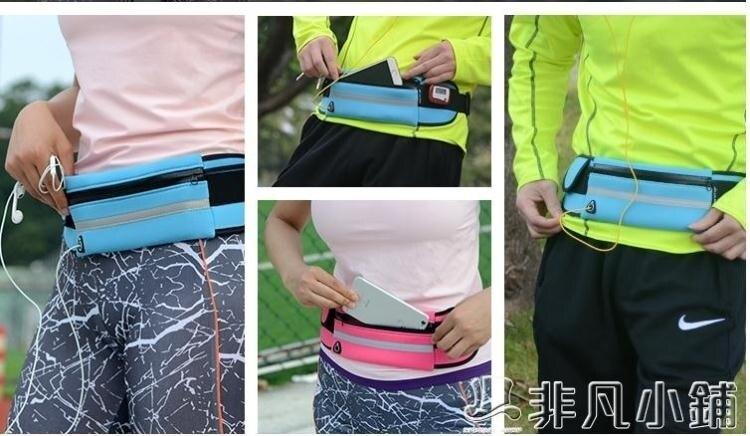 腰包  跑步裝備 運動腰包健身手機包隱形迷你男女多功能腰帶小