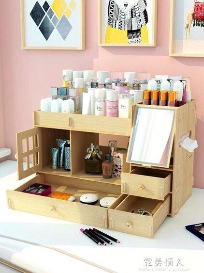 大號木制桌面整理化妝品收納盒抽屜帶鏡子梳妝學生宿舍神器置物架  聖誕節禮物