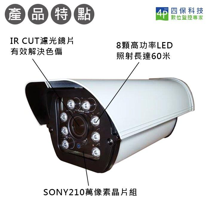 四合一 1080P 大型防護罩戶外鏡頭4.0mm SONY210萬8顆高功率LED 最遠60米(MB-810HH)