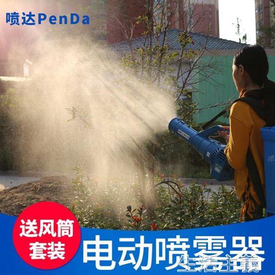 噴霧器 6代電動噴霧器送風筒農用噴霧器送風機彌霧機吹風噴頭園林霧化 mks