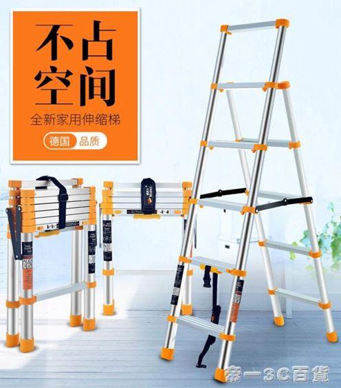 鎂多力家用梯子折疊人字梯室內多功能五步扶梯加厚鋁合金伸縮樓梯  YTL