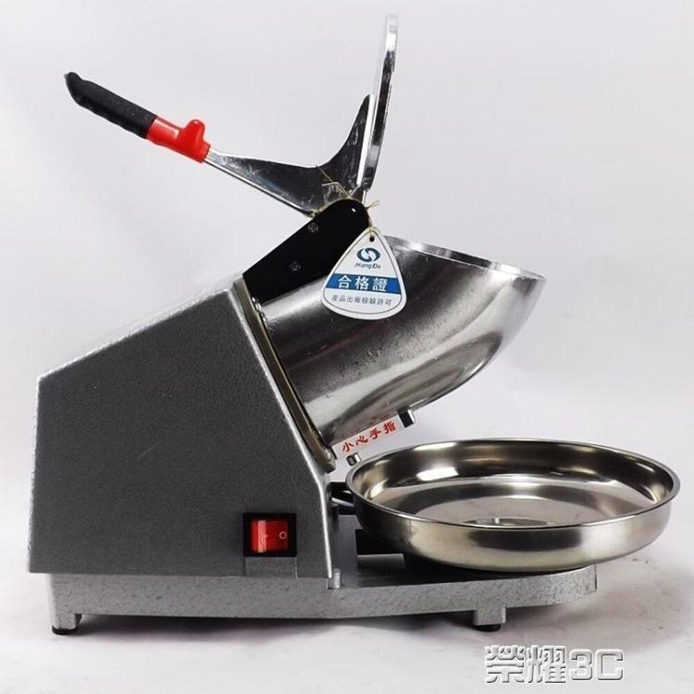 碎冰機 商用宏達碎冰機家用刨冰機商用電動碎冰機 沙冰機奶茶店 JD 220v 年貨節預購