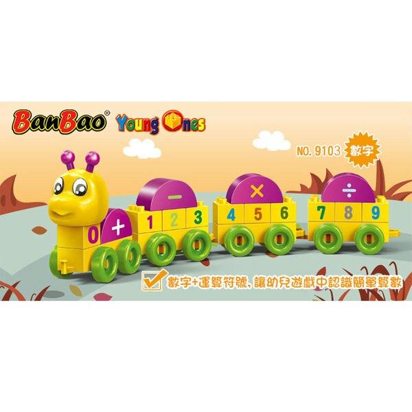 【BanBao 積木】9103 大顆粒系列-毛毛蟲-數字