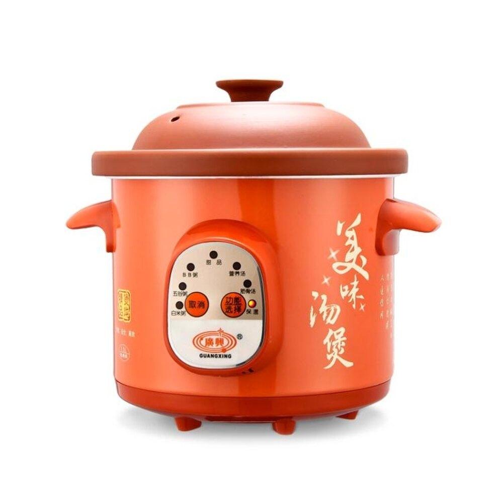 電燉紫砂鍋家用熬粥電燙鍋迷你養生湯煲全自動小家電廚房電器 220v LX