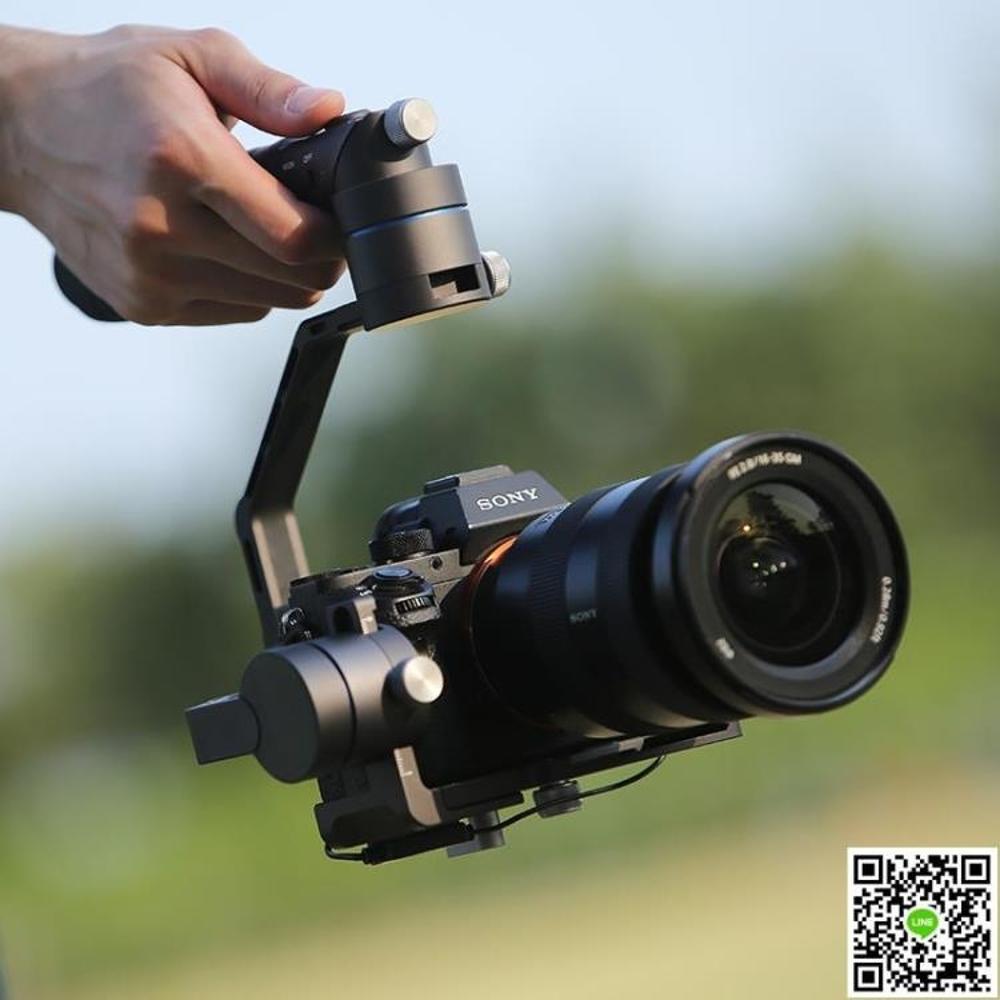 單反手持穩定器三軸防抖攝影攝像微單相機手機跟焦云GH4 GH5 MKS小宅女 聖誕節禮物