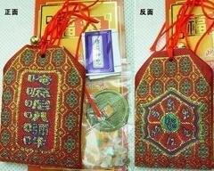 開光護身符錦囊 六字真言楞嚴咒 開運納福靈符福袋掛件