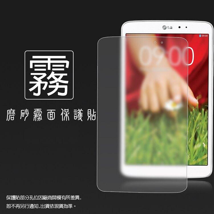 霧面螢幕保護貼 LG G Tablet 8.3吋 平板保護貼 軟性 霧貼 霧面貼 磨砂 防指紋 保護膜
