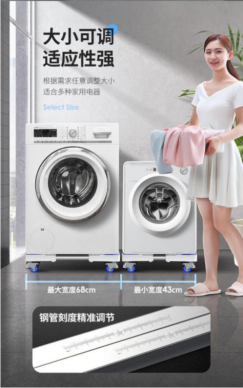 現貨不用等洗衣機底座瑞帝洗衣機底座專用滾筒萬向輪行動托架固定加高冰箱架不銹鋼架 母親節父親節禮物