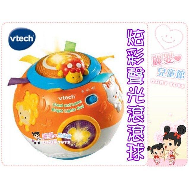 麗嬰兒童玩具館~Vtech-二代炫彩聲光滾滾球.可引誘寶貝爬行遊戲