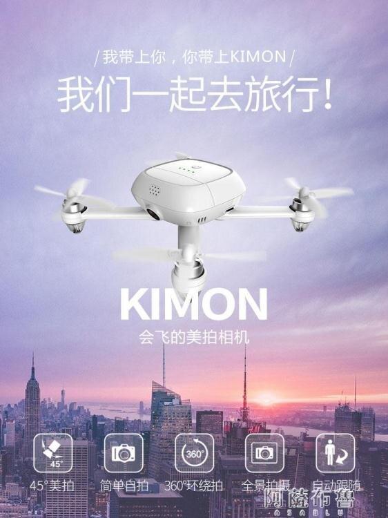 無人機 Kimon基石4KGPS無刷無人機自拍智慧跟隨遙控飛機抖音網紅款