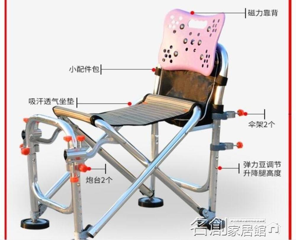 折疊椅 新款釣魚椅釣椅多功能折疊垂釣椅台釣椅釣魚凳漁具用品 名創家居館DF