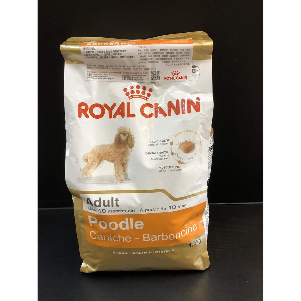 ✪四寶的店n✪法國皇家ROYAL CANIN《PRP30貴賓犬》 紅貴賓 專用成犬飼料1.5kg*2包賣場