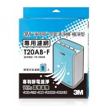 3M T20AB-F極淨型清淨機專用濾網