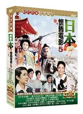 【停看聽音響唱片】【DVD】日本懷舊電影5