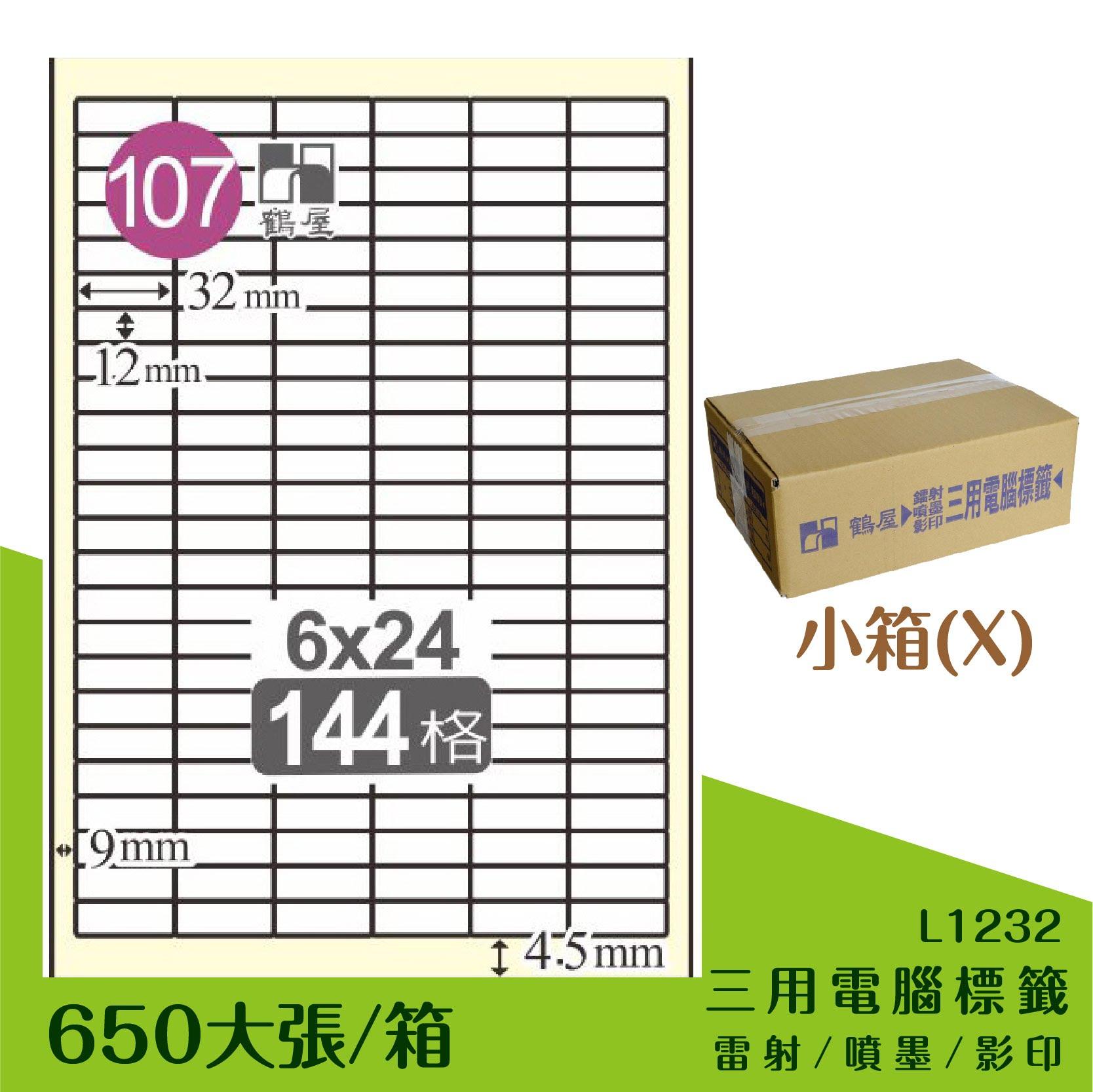 量販一小箱【鶴屋】電腦標籤紙 白色 L1232 144格 650大張/小箱 三用標籤 影印/雷射/噴墨 貼紙 標示 信件