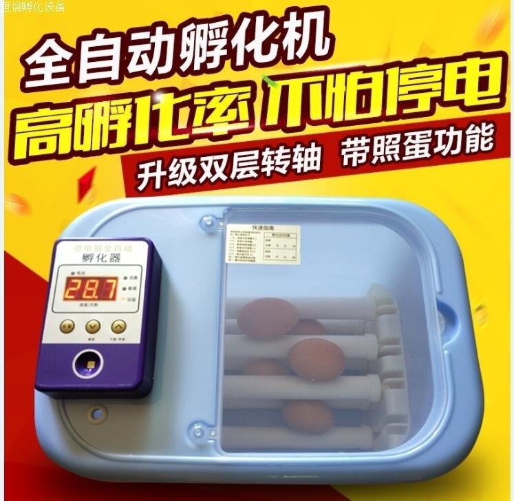 孵化機 孵化機全自動小型9枚孵化器12枚微型孵蛋器鳥鴿子雞鴨鵝孵化箱 城市科技DF 聖誕節禮物