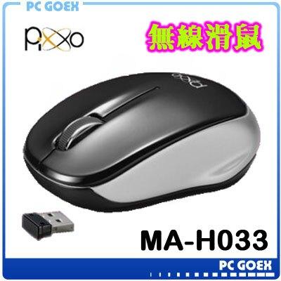 Pixxo MA-H033 黑 無線光學滑鼠☆pcgoex 軒揚☆